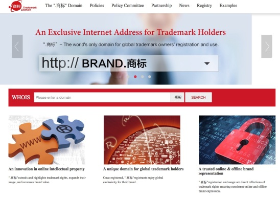 trademark web site home page